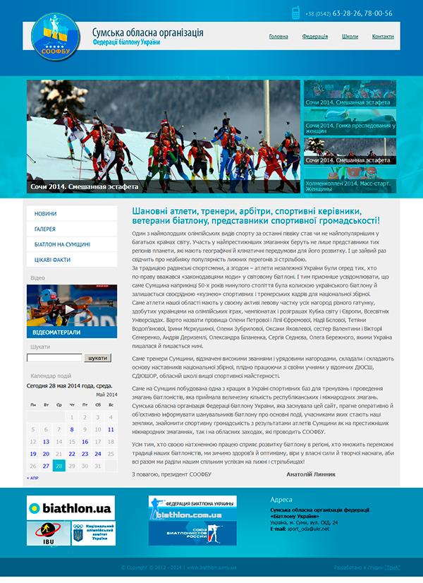 biathlon2_000