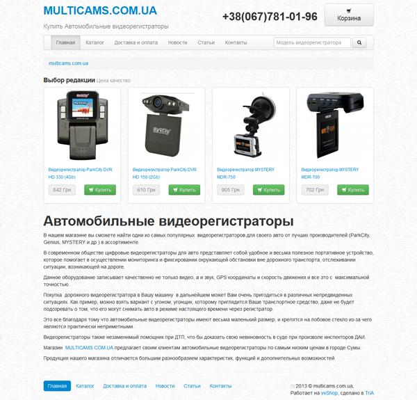 multicams_000