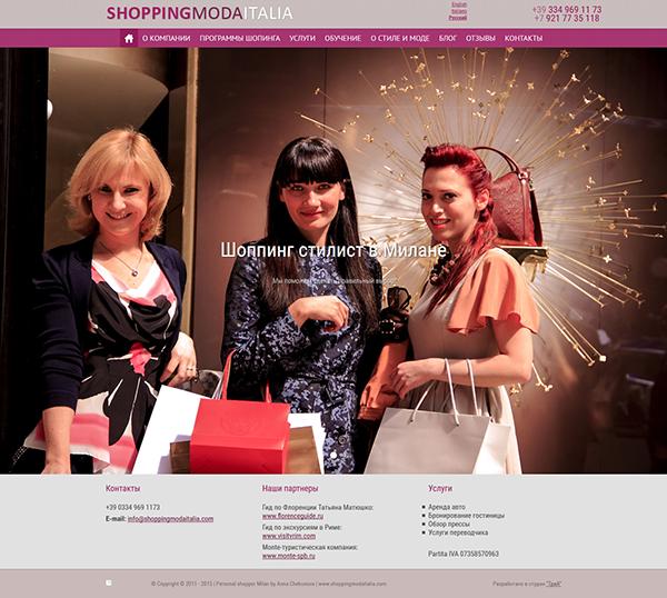 shoppingmodaitalia2-000