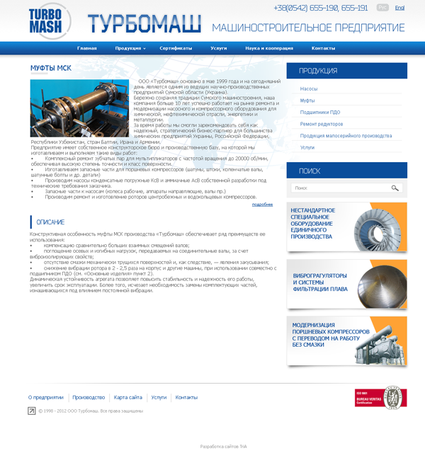 turbomash_001