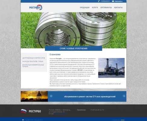 Макет сайта, заглавная страница сайта