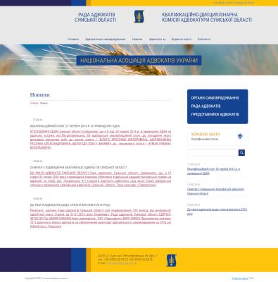 advokatura.sumy.ua screen capture 2016-07-08_14-59-06