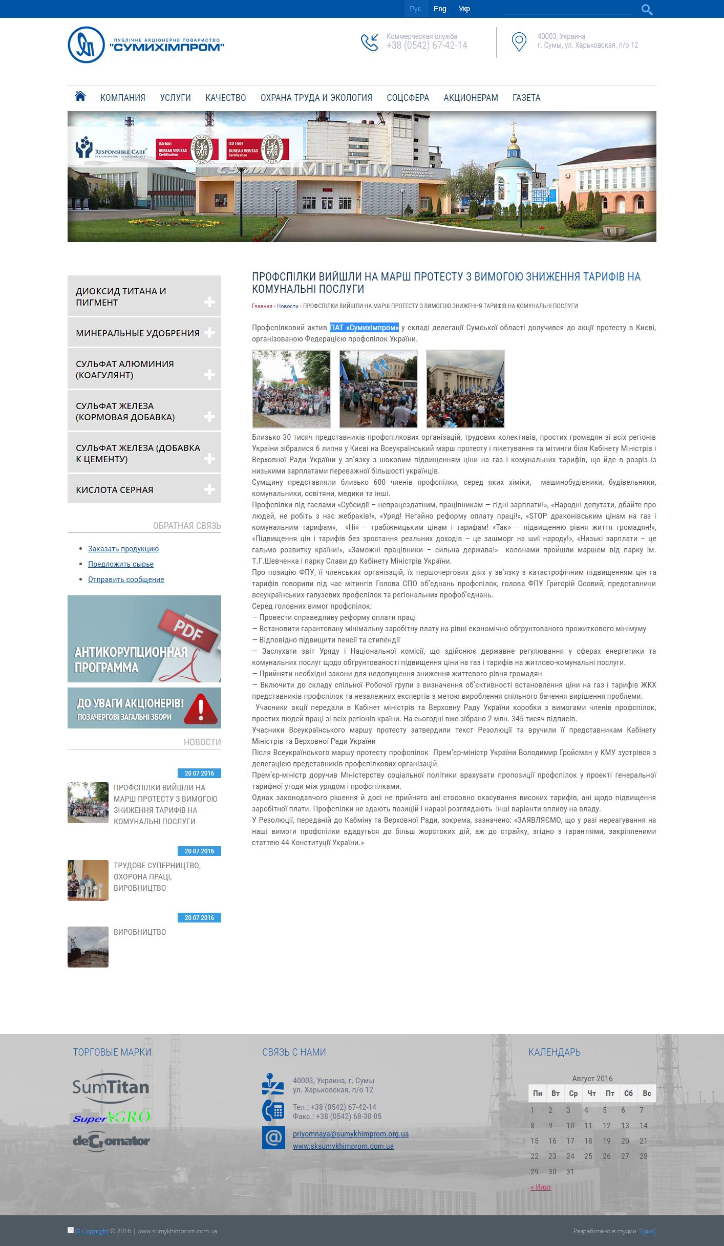 sumykhimprom.com.ua screen capture 2016-08-02_14-59-51