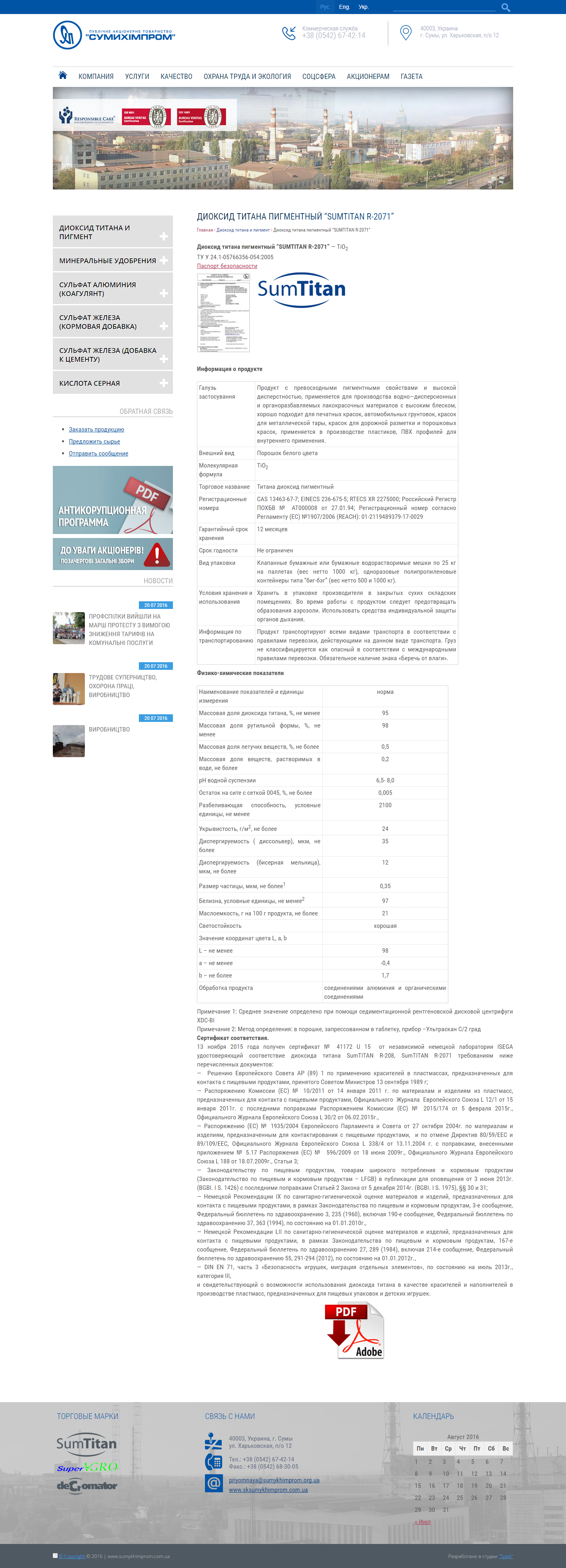 sumykhimprom.com.ua screen capture 2016-08-02_15-00-05