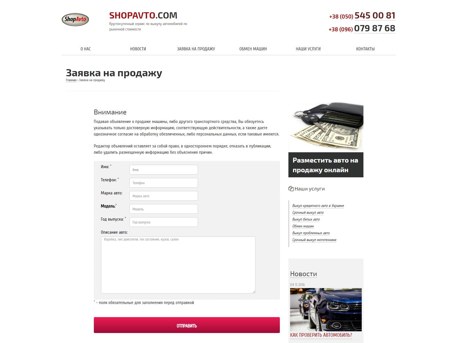 shopavto-com-2016-11-14