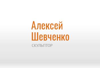 Авторский сайт скульптора Алексея Шевченко